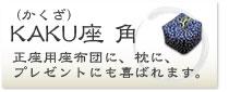 角枕(おじゃみ座布団)