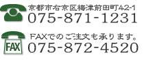 座布団の近藤ふとん店電話番号075-871-1231